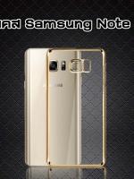 เคส Samsung Galaxy Note 5 รุ่น XUNDO Series สีใสขอบทอง