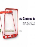 เคส Samsung Galaxy Note 5 สีแดง เมทัลลิค เคสประกบหน้าหลัง