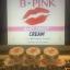 ครีมทาหัวนม ปากชมพู B-PINK CREAM จำนวน 20 กล่อง กล่องละ 5 กรัม thumbnail 5