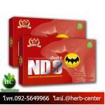 เอ็นดี9 ND9 2 กล่อง