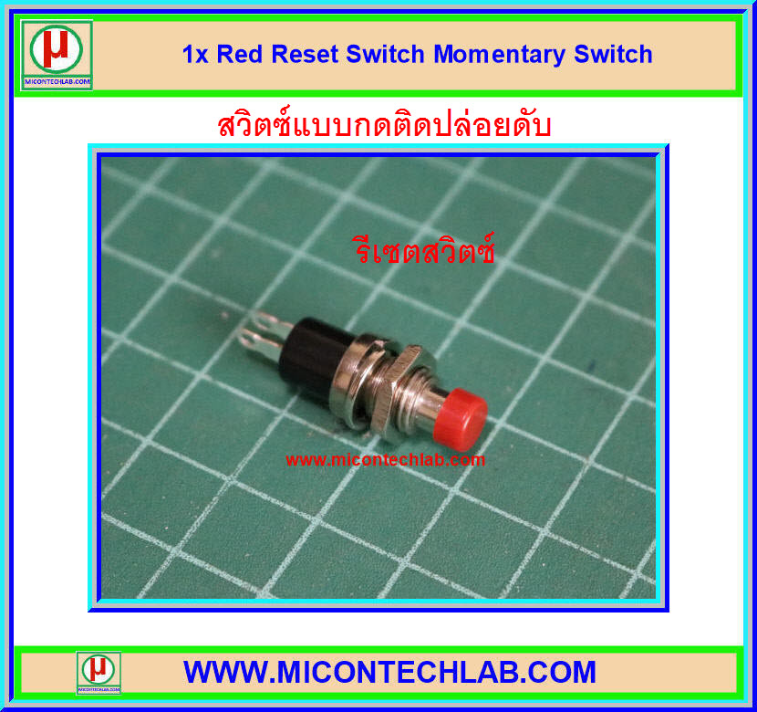 1x Red Reset Switch Momentary Switch (สวิตซ์รีเซตสีแดง)