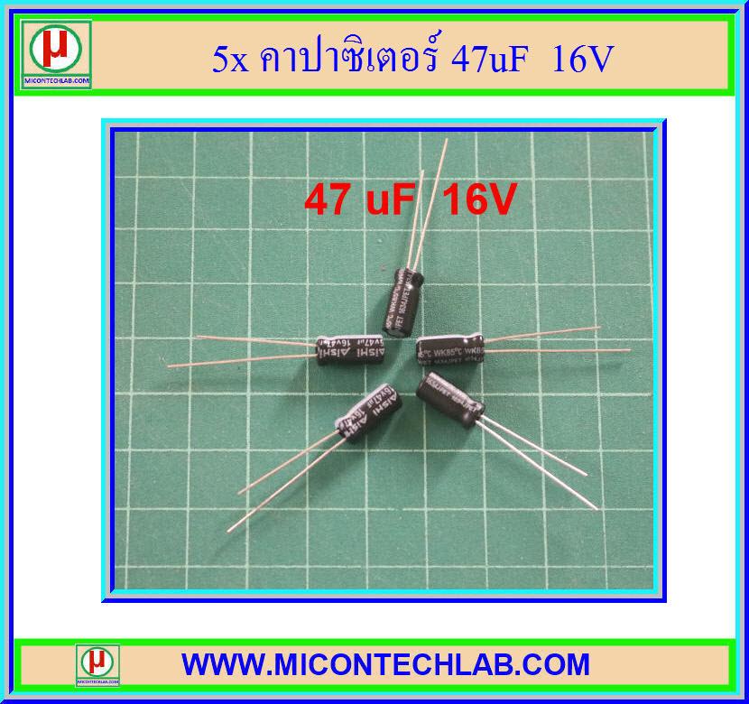 5x คาปาซิเตอร์ 47uF 16V (Capacitor 47uF 16V)