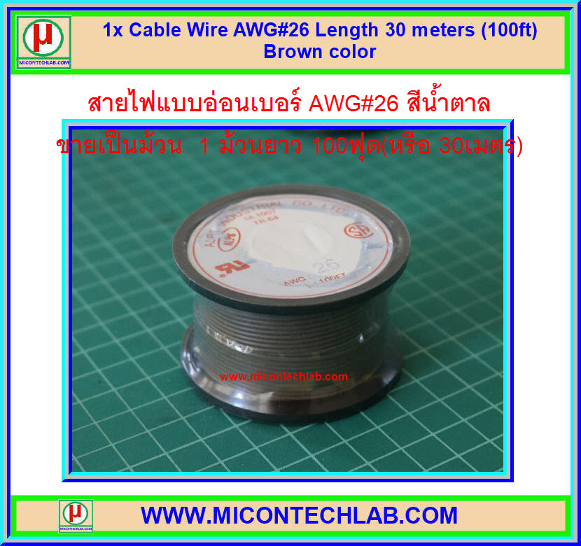 1x Cable Wire AWG#26 Length 30 meters (100ft) Brown color