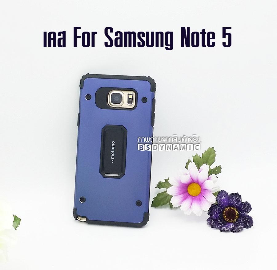 เคส Samsung Galaxy Note 5 motomo สีน้ำเงิน