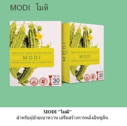 MODI โมดิ สำหรับผู้ป่วยเบาหวาน ลดน้ำตาลในเลือด สร้างการหลั่งอินซูลินจากตับอ่อน