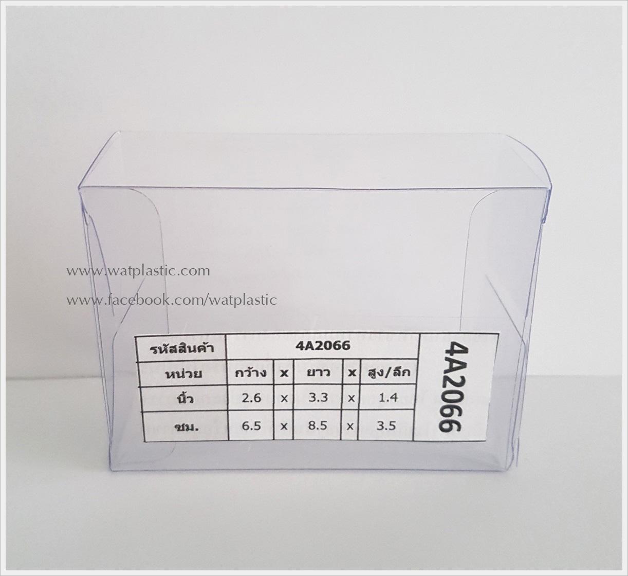 กล่องสบู่-ทรงผืนผ้า ขนาด 6.5 x 8.5 x 3.5 cm