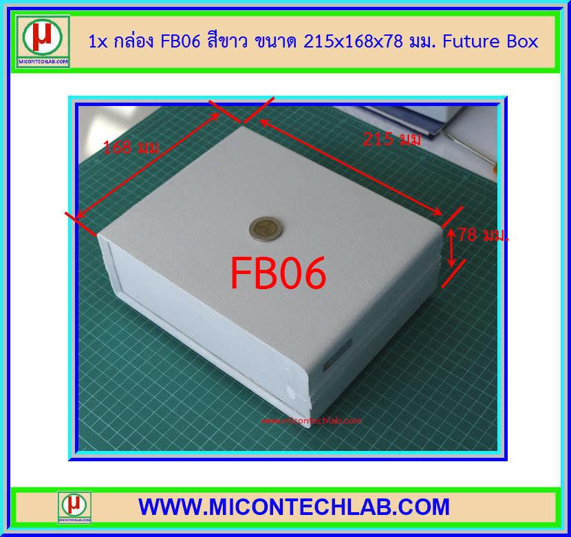 1x กล่อง FB06 สีขาว ขนาด 215x168x78 มม. Instrument Future Box