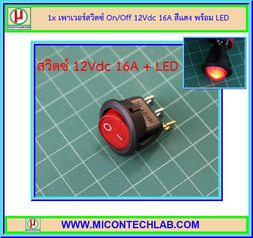 1x เพาเวอร์สวิตซ์ On/Off 12Vdc 16A สีแดง พร้อม LED