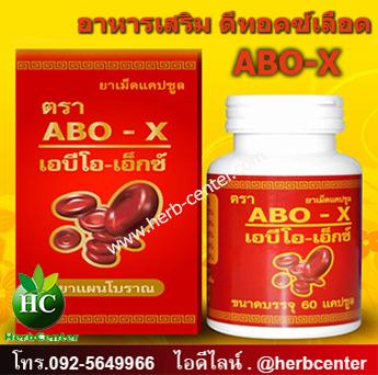 ABO-X สมุนไพรดีทอคซ์เลือด
