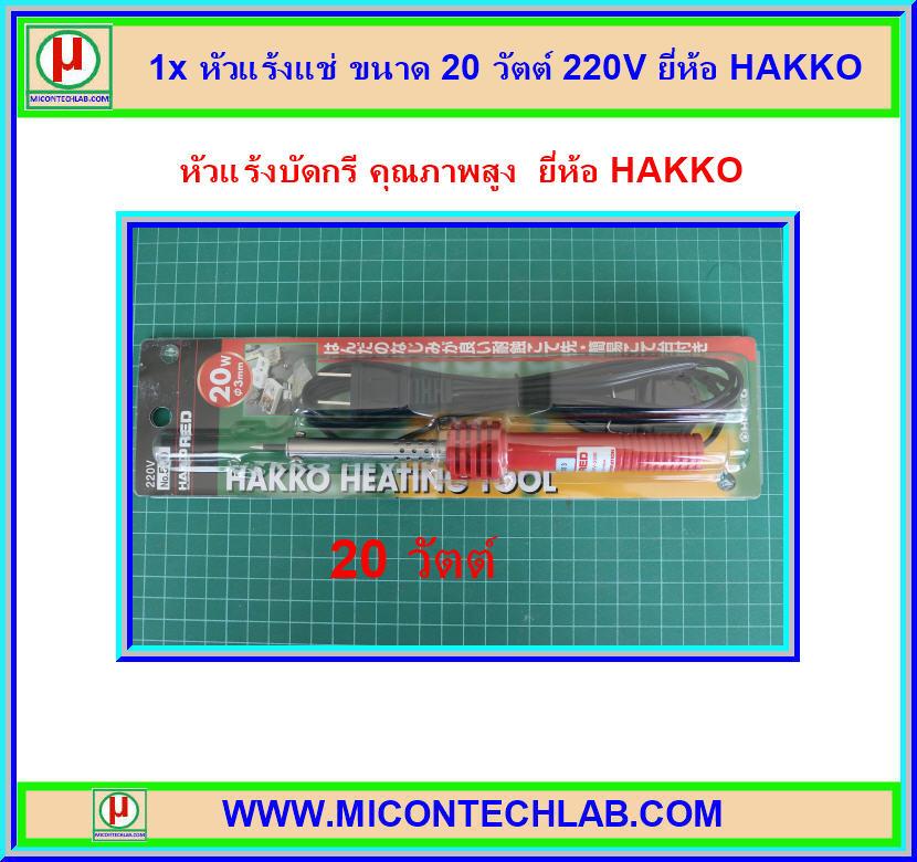 1x หัวแร้งแช่ ขนาด 20 วัตต์ 220V ยี่ห้อ HAKKO