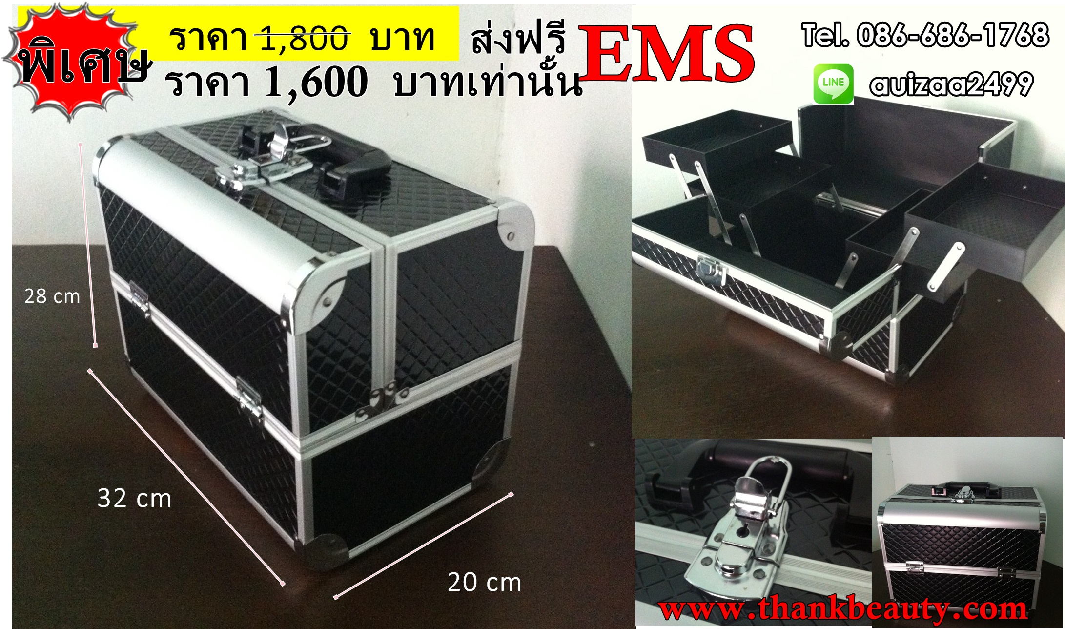 กล่องเครื่องสำอางสีดำ