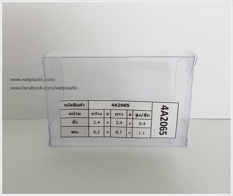 กล่องสบู่-ทรงผืนผ้า ขนาด 6.2 x 8.7 x 1.1 cm