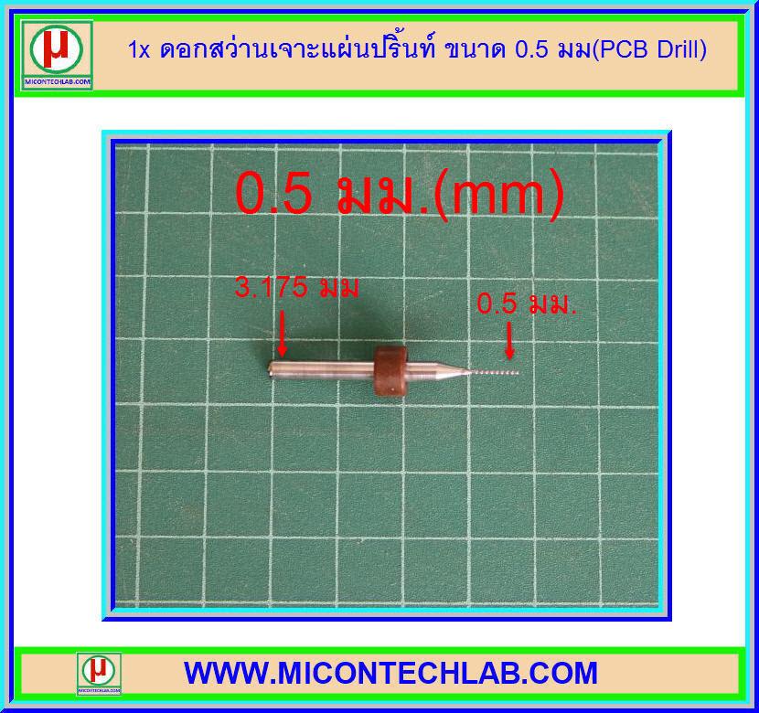 1x ดอกสว่านเจาะแผ่นปริ้นท์ ขนาด 0.5 มม (PCB Drill)