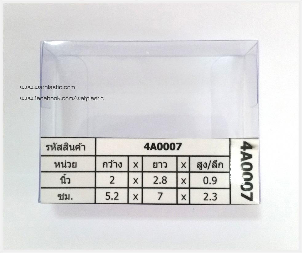 กล่องสบู่-ทรงผืนผ้า ขนาด 5.2 x 7 x 2.3 cm