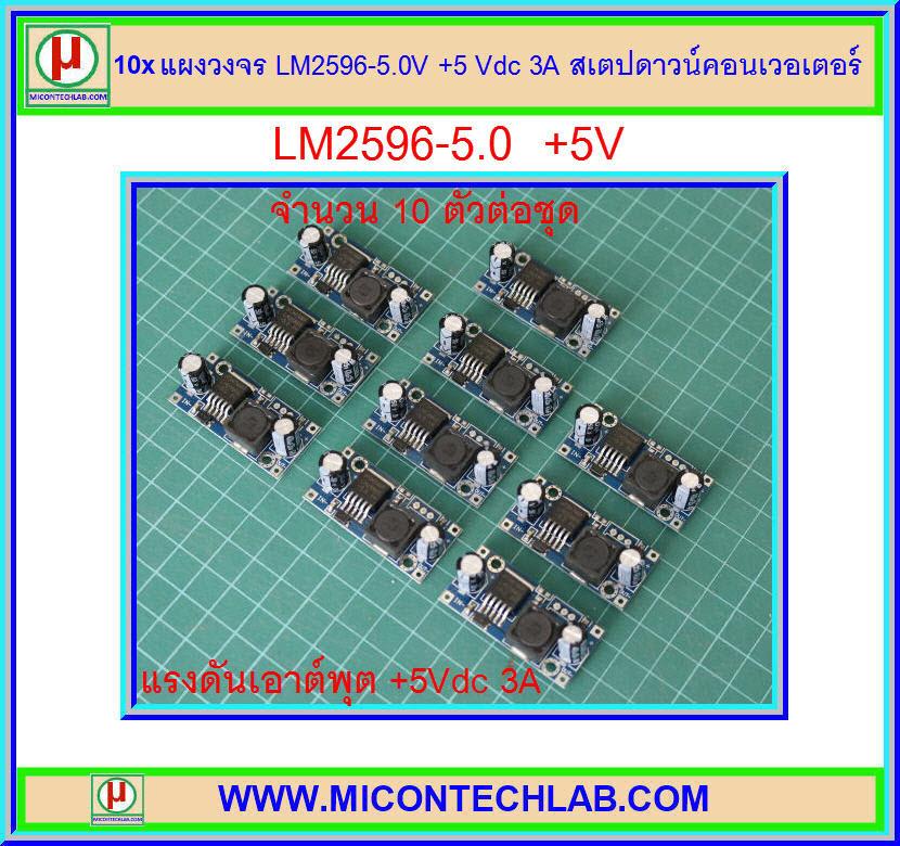 10x แผงวงจร LM2596-5.0V +5 Vdc 3A สเตปดาวน์คอนเวอเตอร์