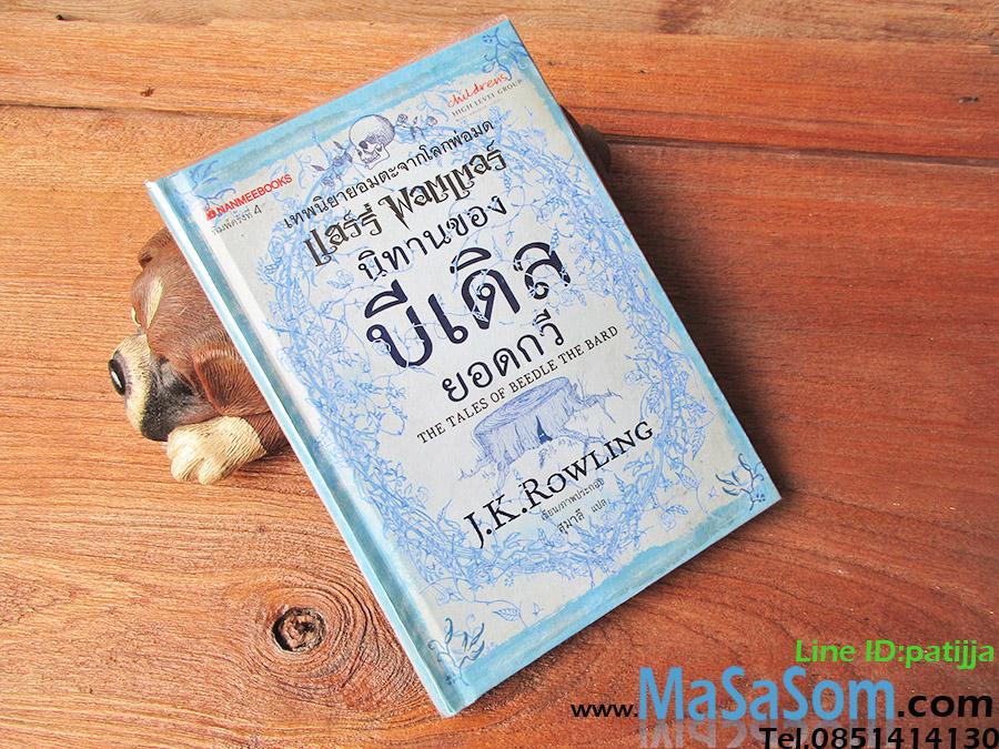 หนังสือนิทานของบีเดิล