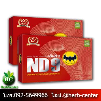 เอ็นดี9 ND9 ค้างคาวดำ