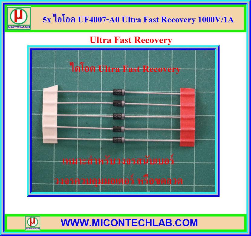 5x ไดโอด UF4007-A0 Ultra Fast Recovery 1000V/1A 75ns สำหรับวงจรสนับเบอร์