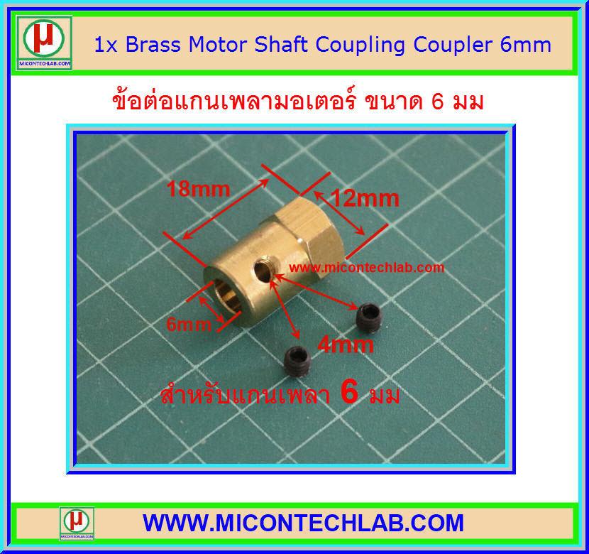 1x ข้อต่อแกนเพลาทองเหลือง ขนาด 6 มม (Brass Motor Shaft Coupling Coupler 6 mm)