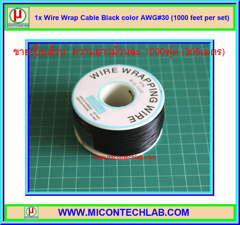 1x Wire Wrap Cable Black color AWG#30 (1000 feet per set)