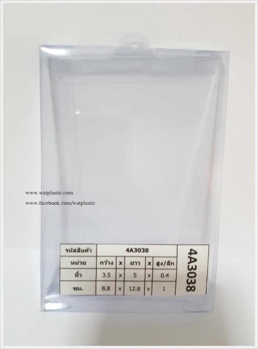 กล่องสบู่-ทรงผืนผ้า ขนาด 8.8 x 12.8 x 1 cm