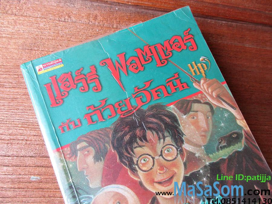 แฮร์รี่พอตเตอร์กับถ้วยอัคนี