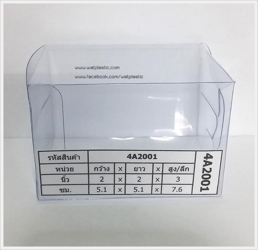 กล่อง-ขวดน้ำหอม/ขวดครีม/หลอดครีม ขนาด 2 x 2 x 3 นิ้ว หรือ 5.1 x 5.1 x 7.6 cm