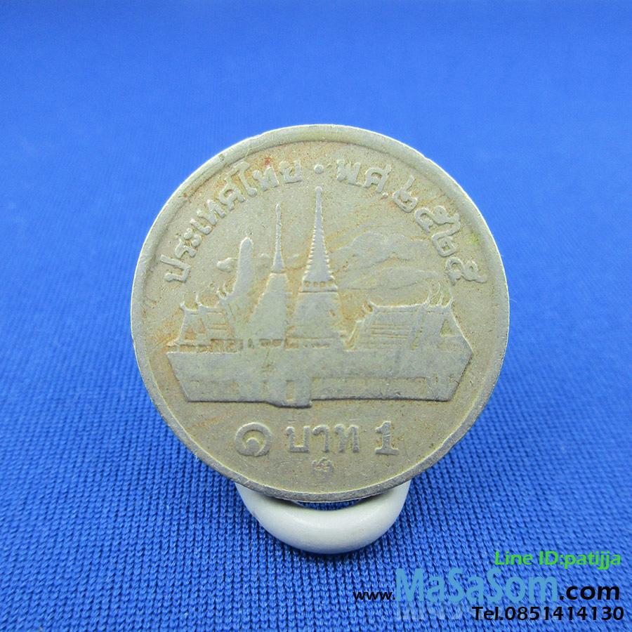 เหรียญหนึ่งบาท พ.ศ.2525