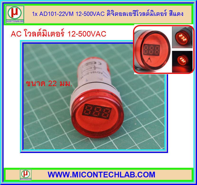 1x AD101-22VM ดิจิตอลเอซีโวลต์มิเตอร์ แรงดัน 12-500Vac สีแดง (AC Voltmeter)