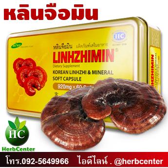 หลินจือมิน Linhzhimin เห็ดหลินจือแดงสกัดแบบซอฟเจล