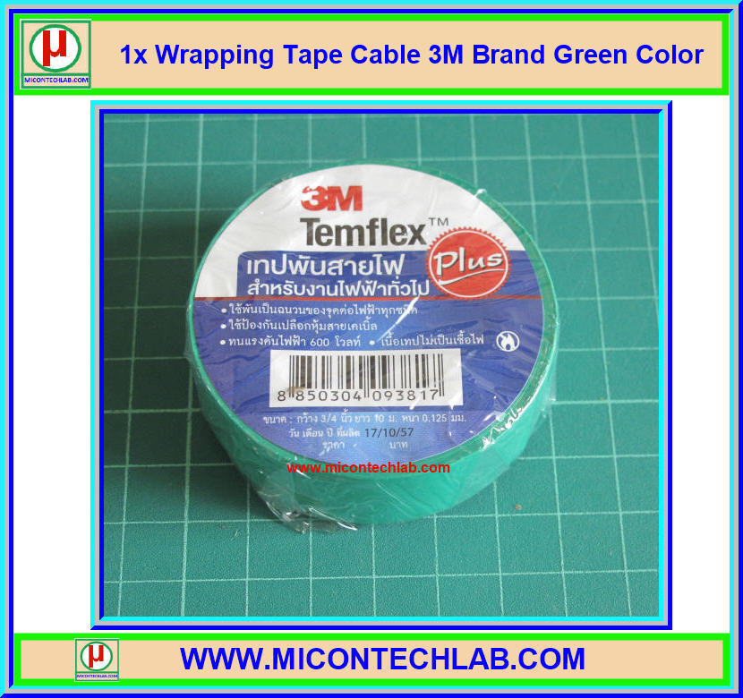 1x Wrapping Tape Cable Green Color 3M Brand (เทปพันสายไฟยี่ห้อ 3M สีเขียว)