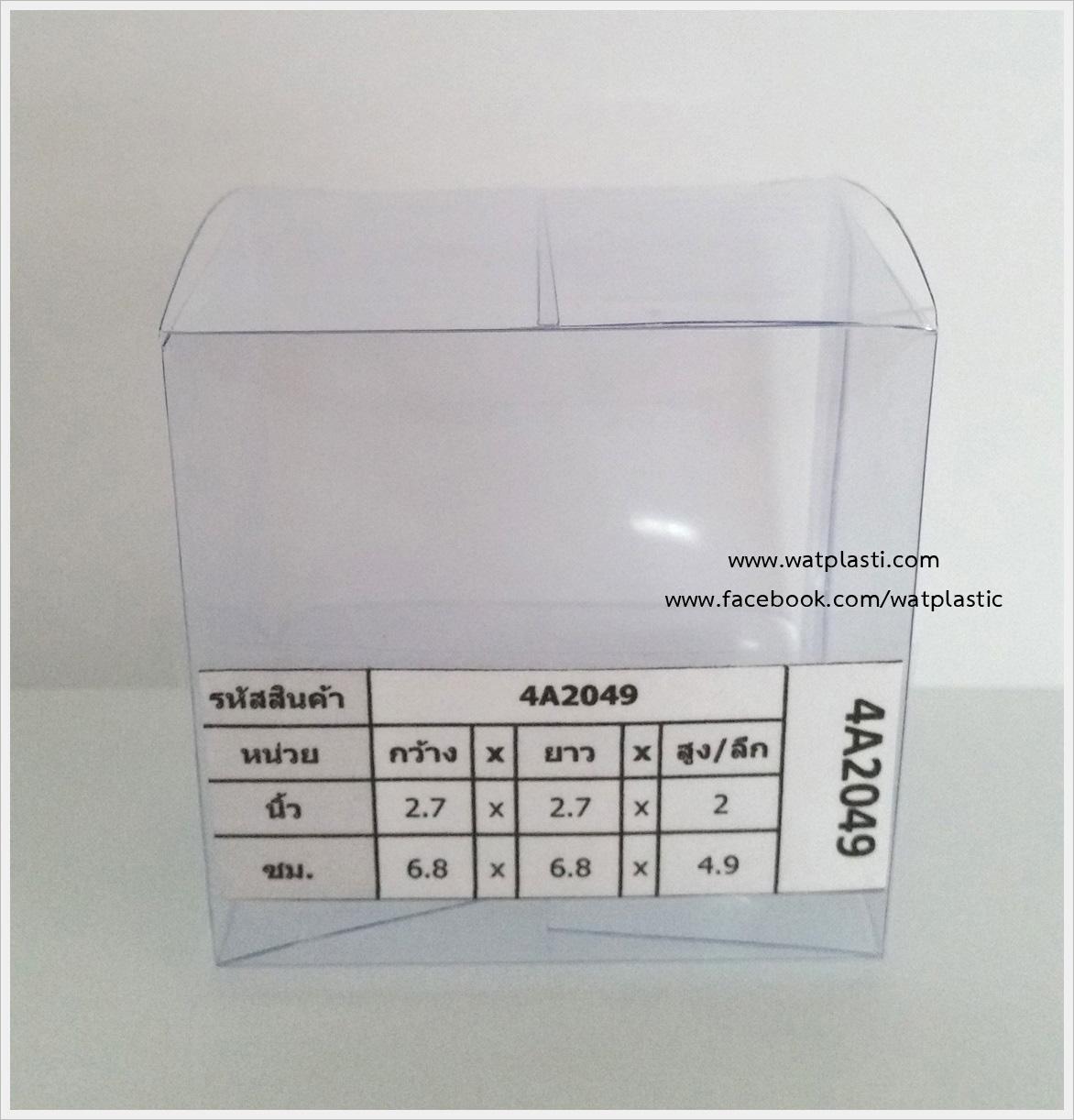 กล่องสบู่-ทรงจตุรัส ขนาด 6.8 x 6.8 x 4.9 cm