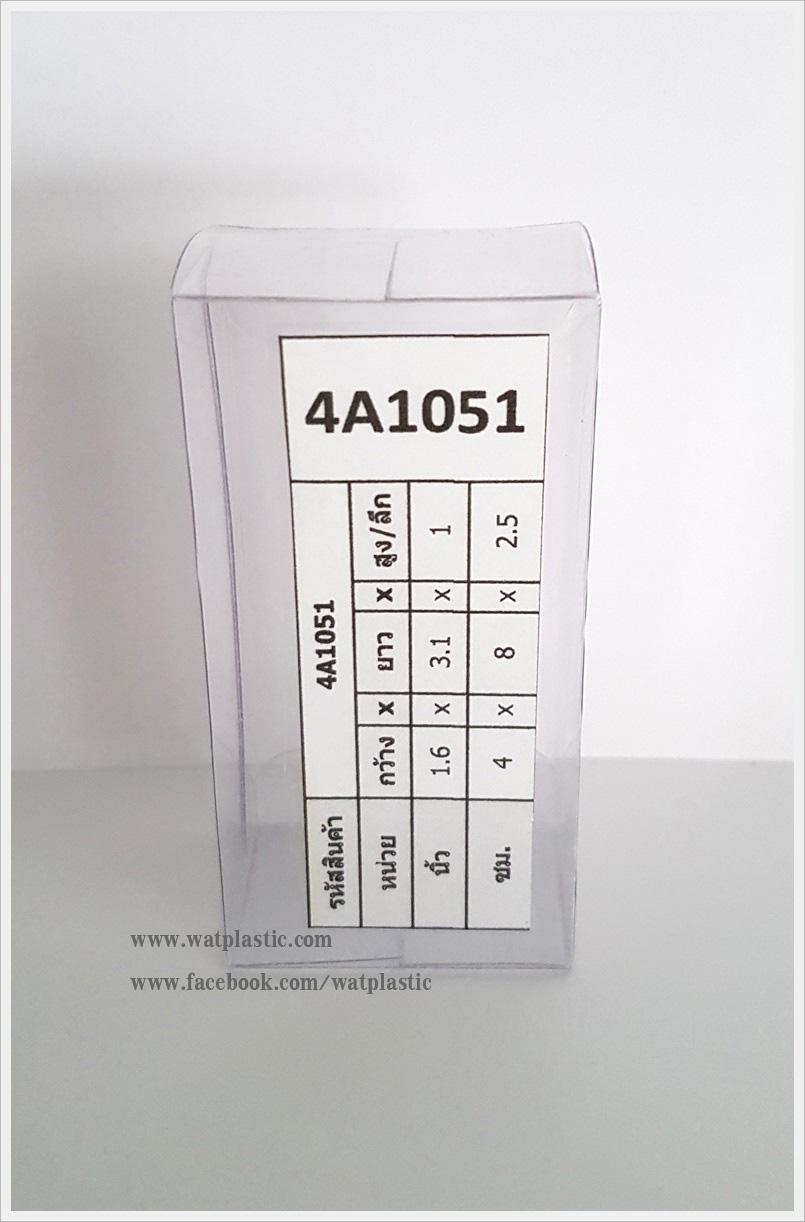 กล่องสบู่-ทรงผืนผ้า ขนาด 4 x 8 x 2.5 cm