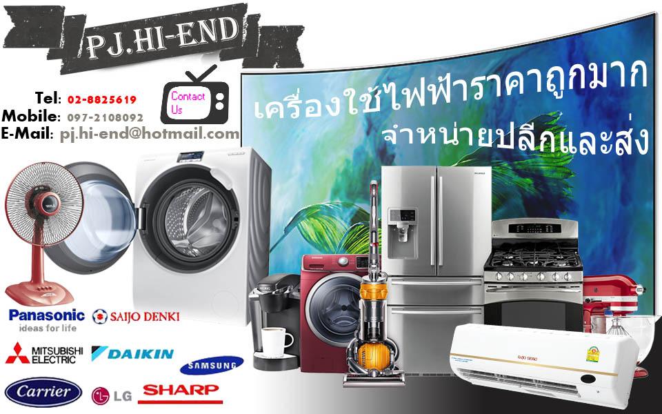P&J Hi-end