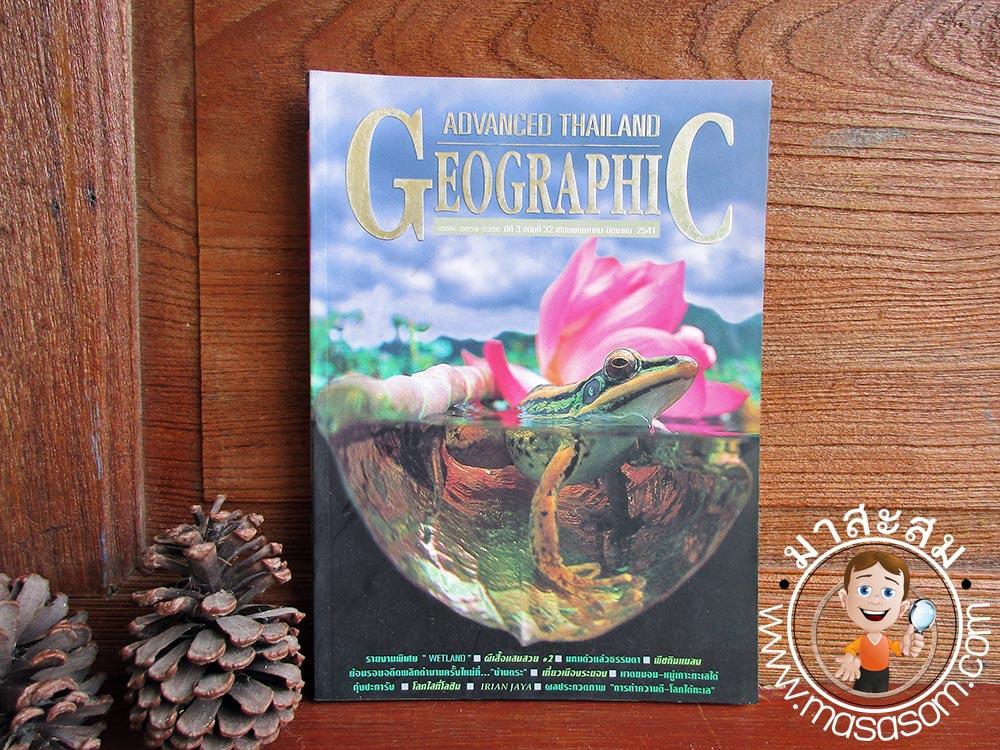 หนังสือเก่า Advance Thailand Geographic