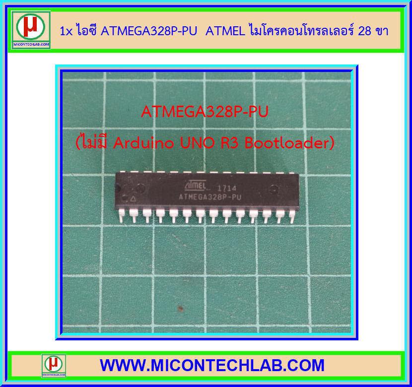 1x ไอซี ATMEGA328P-PU ATMEL ATMEGA328 ไมโครคอนโทรลเลอร์ 8-Bit