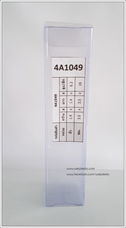 กล่องใส่ขวด-ปากกา-เครื่องสำอางค์-น้ำมันมวย ขนาด 3.5 x 3.5 x 16 cm