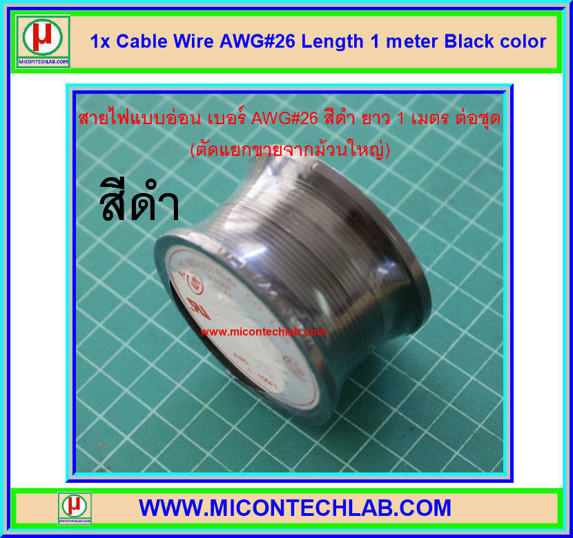 1x Cable Wire AWG#26 Length 1 meter Black color