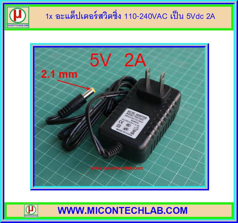 1x อะแด็ปเตอร์ 110-240VAC เป็น 5Vdc 2A (Switching Power Supply)