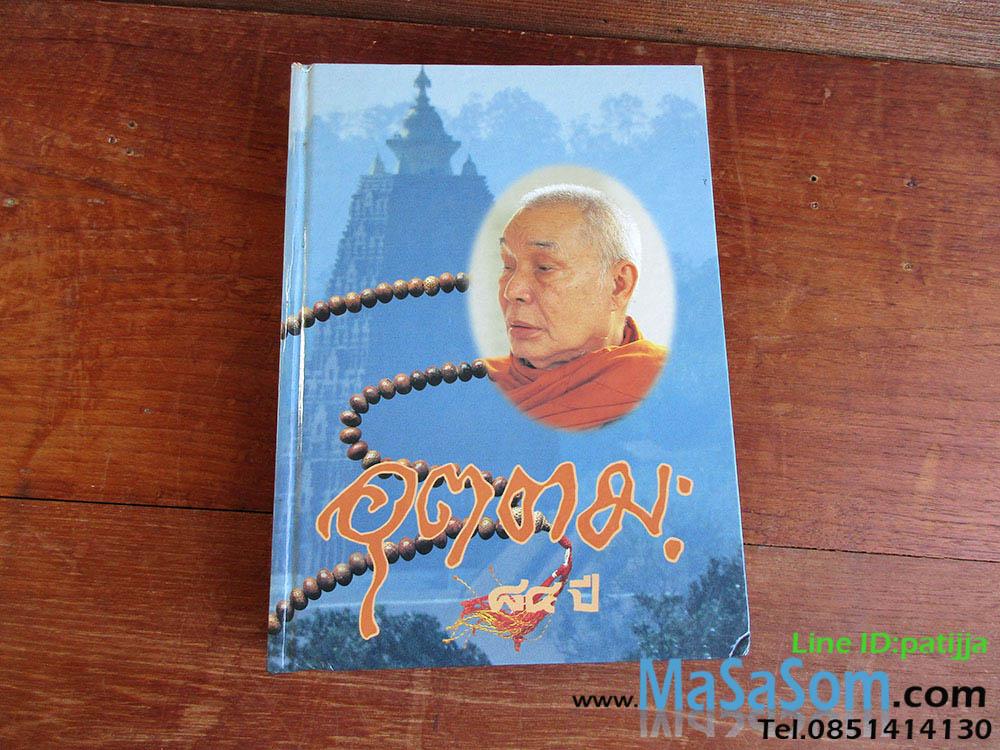หนังสือ 84 ปีหลวงพ่ออุตตมะ