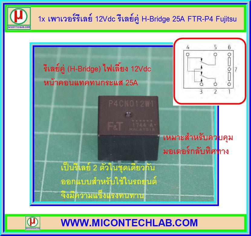 1x ไฮบริดจ์รีเลย์ 12Vdc รีเลย์คู่ H-Bridge 25A FTR-P4 Fujitsu