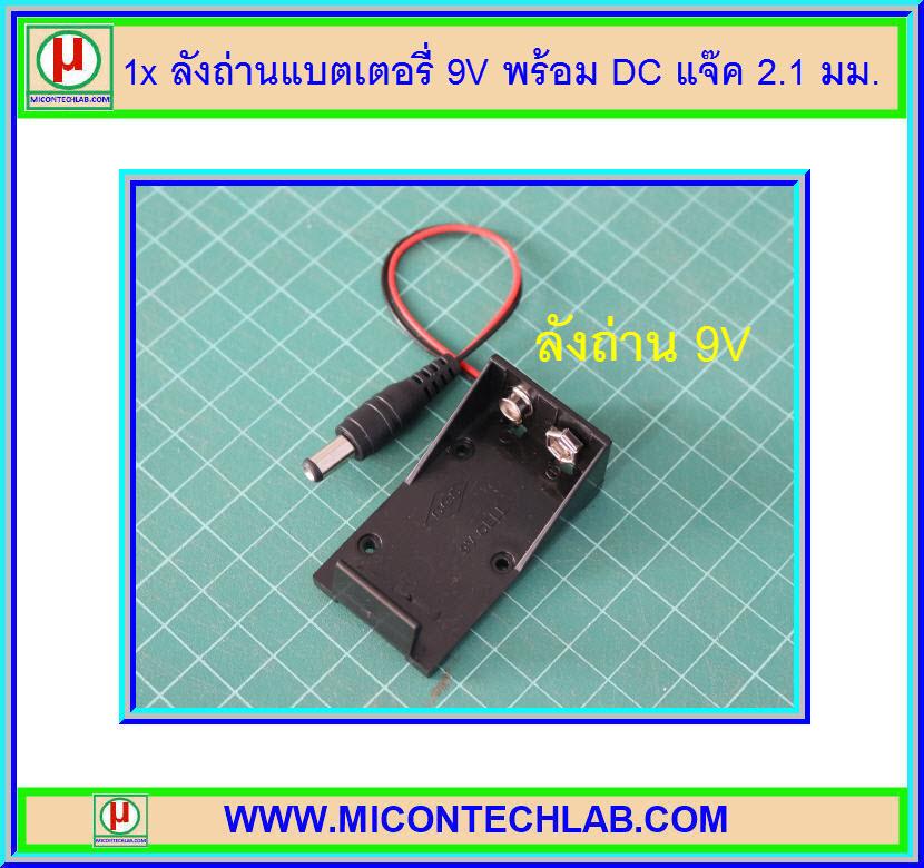 1x ลังถ่านแบตเตอรี่ 9V พร้อมดีซีแจ๊ค 2.1 มม (9V battery Holder)