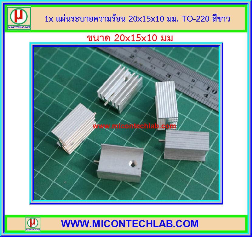 5x แผ่นระบายความร้อน TO-220 ขนาด 22x15x10mm สีขาว (Heat sink)