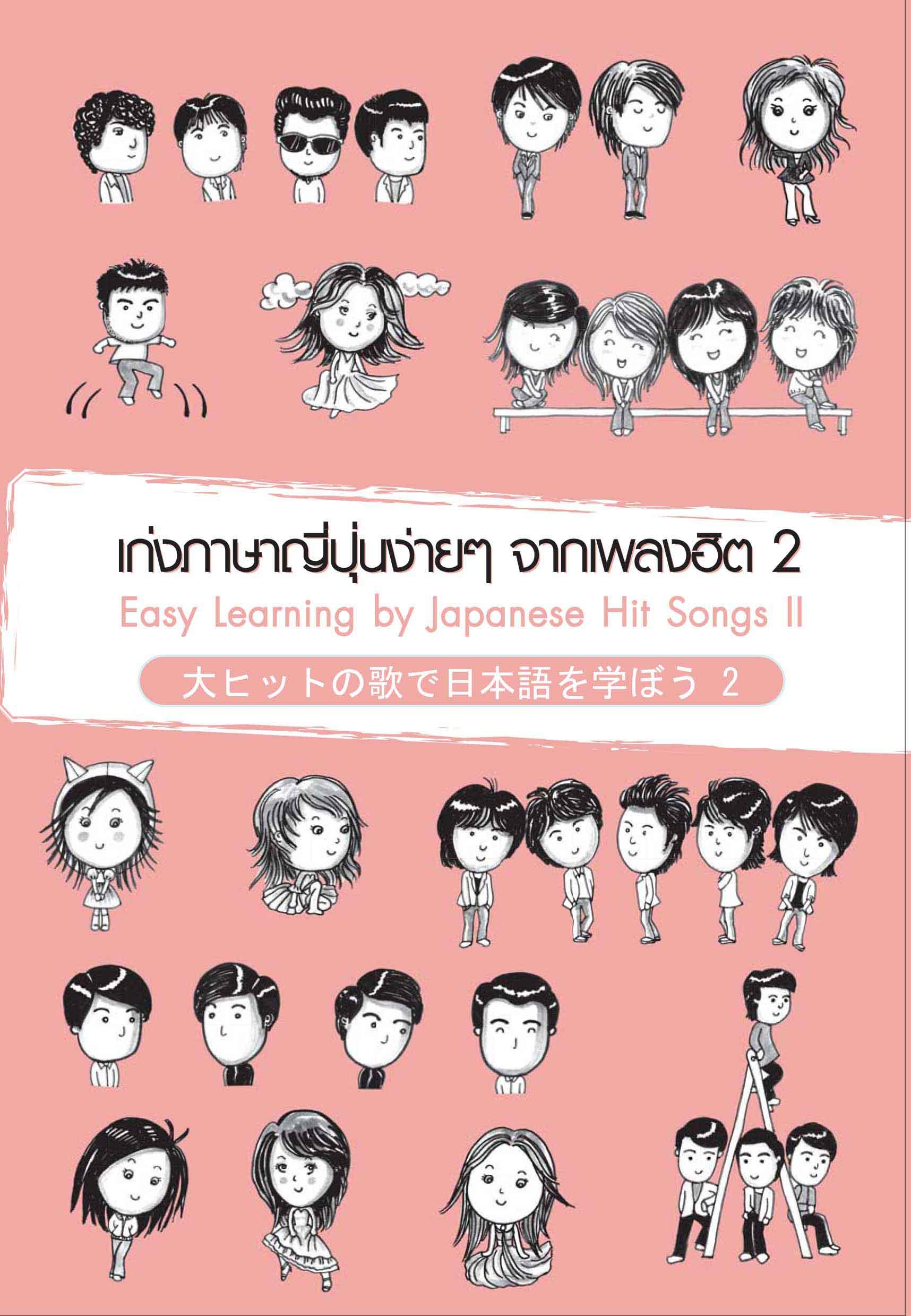 เก่งภาษาญี่ปุ่นง่ายๆ จากเพลงฮิต เล่ม 2 Easy Leaning By Japanese Hit Songs 2
