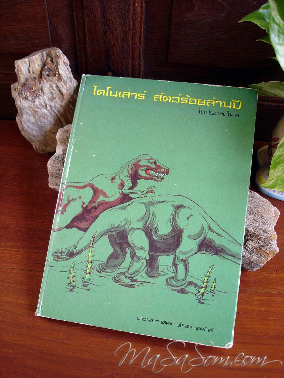 หนังสือไดโนเสาร์ สัตว์ร้อยล้านปี
