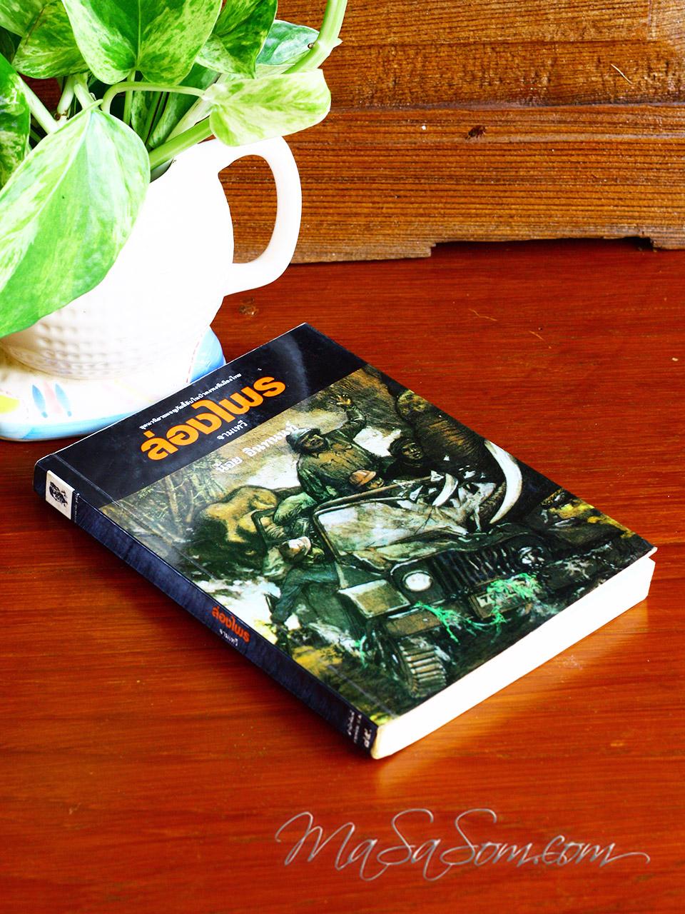 """หนังสือ """"ล่องไพร"""""""