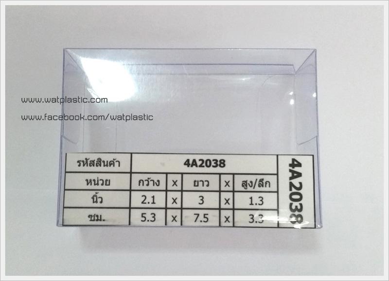 กล่องสบู่-ทรงผืนผ้า ขนาด 5.3 x 7.5 x 3.3 cm