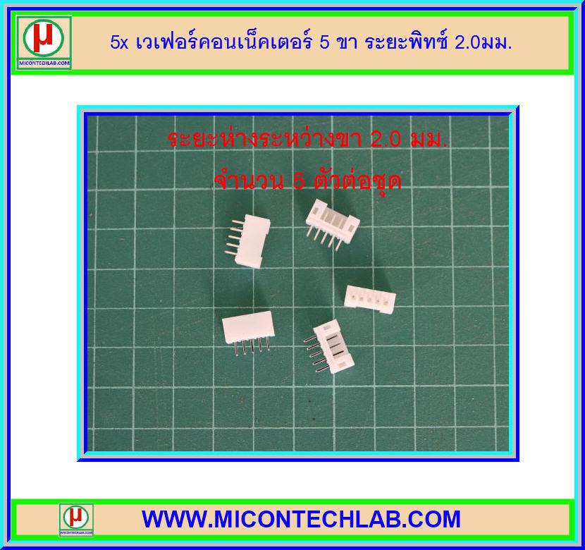 5x เวเฟอร์คอนเน็คเตอร์ 5 ขา ระยะพิทซ์ 2.0 มม (Wafer Connector)