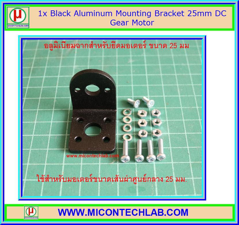 1x Mounting Bracket 25 mm DC Gear Motor Black Aluminum