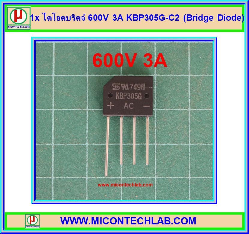 1x ไดโอดบริดจ์ 600V 3A KBP305G-C2 (Bridge Diode)
